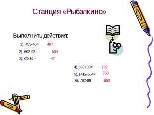 Станция «Рыбалкино» Выполнить действия: