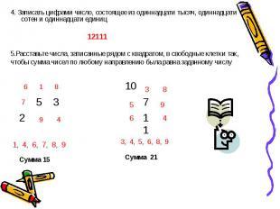 4. Записать цифрами число, состоящее из одиннадцати тысяч, одиннадцати сотен и о