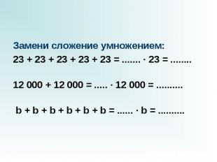Замени сложение умножением: Замени сложение умножением: 23 + 23 + 23 + 23 + 23 =