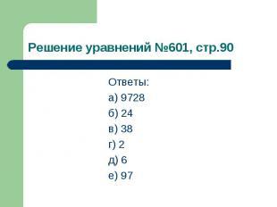 Ответы: Ответы: а) 9728 б) 24 в) 38 г) 2 д) 6 е) 97
