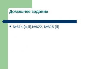 №614 (а,б),№622, №625 (б) №614 (а,б),№622, №625 (б)