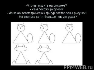 Что вы видите на рисунке? - Чем похожи рисунки? - Из каких геометрических фигур