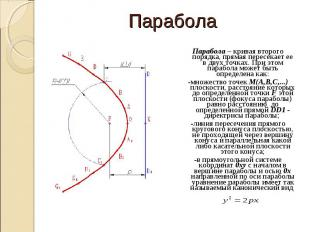 Парабола – кривая второго порядка, прямая пересекает ее в двух точках. При этом