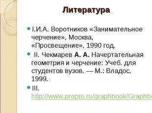 I.И.А. Воротников «Занимательное черчение», Москва, «Просвещение», 1990 год. I.И