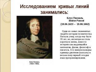 Блэз Паскаль Blaise Pascal Блэз Паскаль Blaise Pascal (19.06.1623 – 19.08.