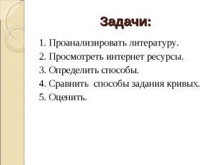 1. Проанализировать литературу. 1. Проанализировать литературу. 2. Просмотреть и