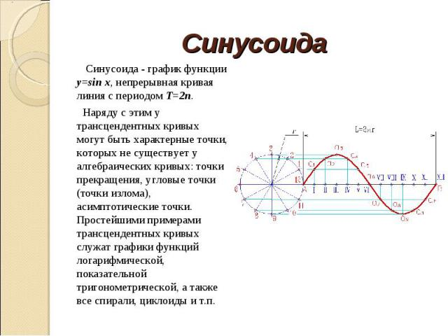 Синусоида - график функции у=sin x, непрерывная кривая линия с периодом Т=2п. Синусоида - график функции у=sin x, непрерывная кривая линия с периодом Т=2п. Наряду с этим у трансцендентных кривых могут быть характерные точки, которых не существует у …
