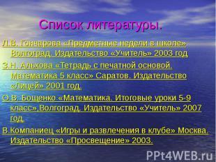 Список литературы. Л.В. Гончарова «Предметные недели в школе» Волгоград. Издател
