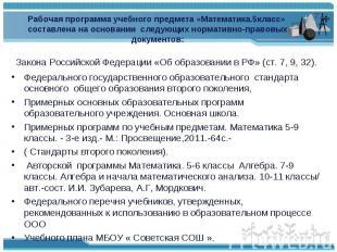 Закона Российской Федерации «Об образовании в РФ» (ст. 7, 9, 32). Закона Российс