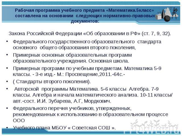 Закона Российской Федерации «Об образовании в РФ» (ст. 7, 9, 32). Закона Российской Федерации «Об образовании в РФ» (ст. 7, 9, 32). Федерального государственного образовательного стандарта основного общего образования второго поколения, Примерных ос…