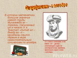 В истории математики большое значение имеют труды Мухаммеда ал – Хорезми. Написа