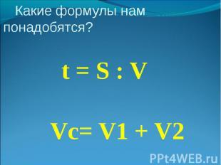 t = S : V t = S : V