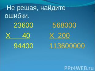23600 23600 Х 40 94400