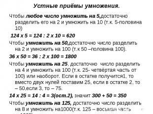 Чтобы любое число умножить на 5,достаточно разделить его на 2 и умножить на 10 (