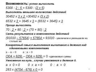 5300 : 2 : 5 = 5300 : (2 х 5) 5300 : 2 : 5 = 5300 : (2 х 5) Выполнять меньшее ко