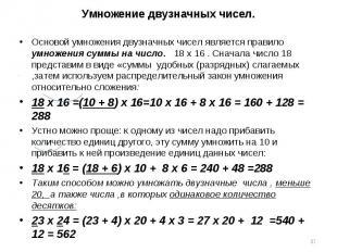Основой умножения двузначных чисел является правило умножения суммы на число. 18