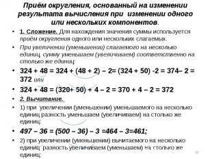 1. Сложение. Для нахождения значения суммы используется приём округления одного