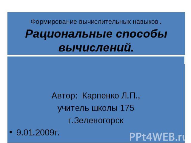 Автор: Карпенко Л.П. Учитель школы 175 г.Зеленогорск 9.01.2009г.