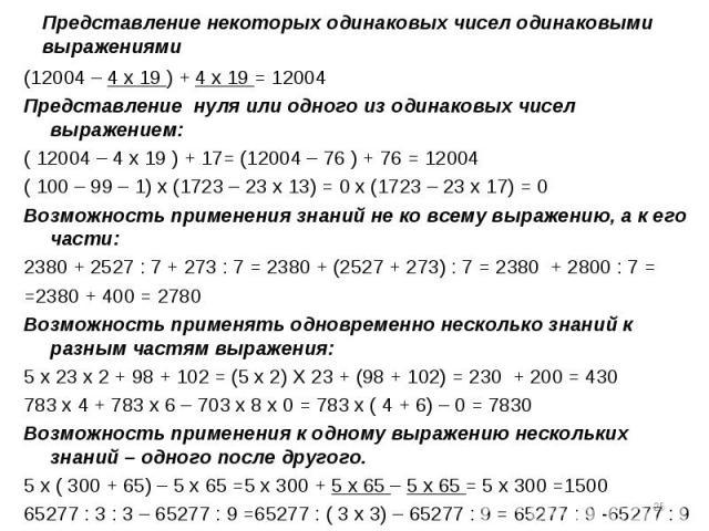 (12004 – 4 х 19 ) + 4 х 19 = 12004 (12004 – 4 х 19 ) + 4 х 19 = 12004 Представление нуля или одного из одинаковых чисел выражением: ( 12004 – 4 х 19 ) + 17= (12004 – 76 ) + 76 = 12004 ( 100 – 99 – 1) х (1723 – 23 х 13) = 0 х (1723 – 23 х 17) = 0 Воз…
