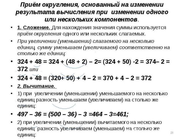 1. Сложение. Для нахождения значения суммы используется приём округления одного или нескольких слагаемых. 1. Сложение. Для нахождения значения суммы используется приём округления одного или нескольких слагаемых. При увеличении (уменьшении) слагаемог…