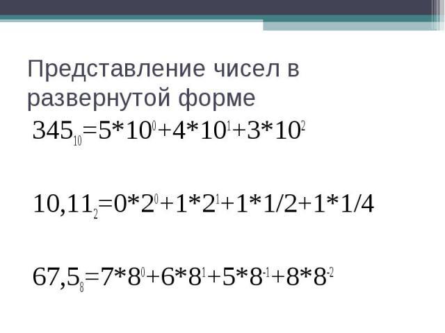 34510=5*100+4*101+3*102 34510=5*100+4*101+3*102 10,112=0*20+1*21+1*1/2+1*1/4 67,58=7*80+6*81+5*8-1+8*8-2