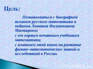 Познакомиться с биографией великого русского математика и педагога Леонтия Филип