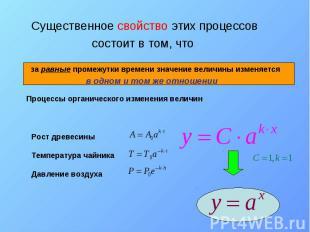 Существенное свойство этих процессов Существенное свойство этих процессов состои