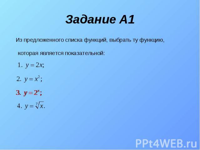 Задание A1