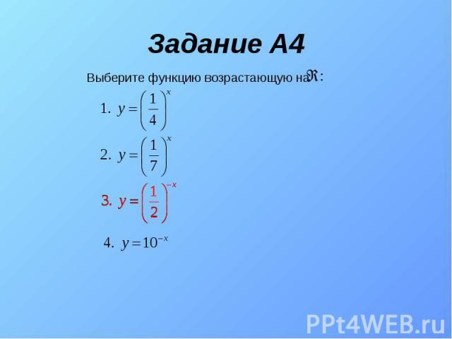 Задание A4