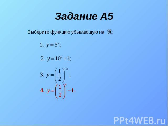 Задание A5