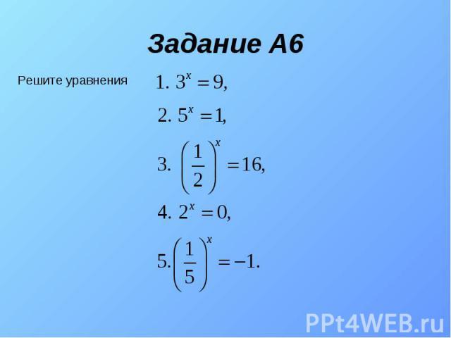 Задание A6
