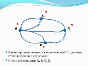 Какие вершины четные, а какие нечетные? Подпишем степени вершин в кружочках. Как
