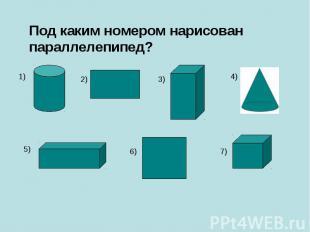 Под каким номером нарисован параллелепипед?