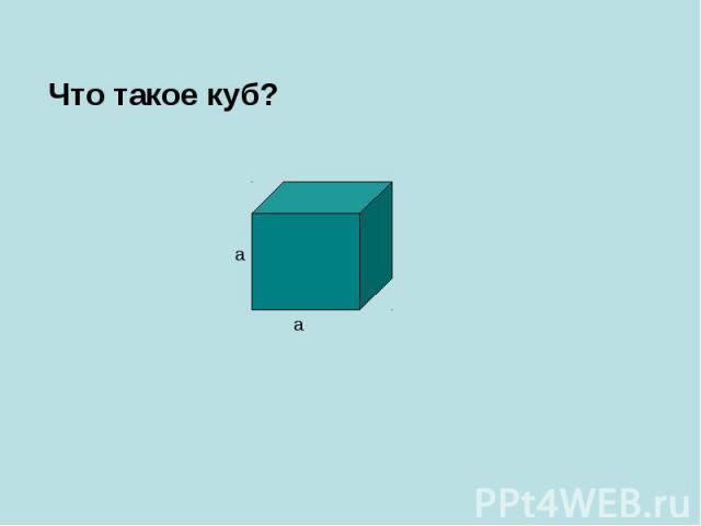 Что такое куб?