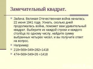 Задача. Великая Отечественная война началась 22 июня 1941 года. Узнать, сколько