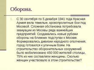 С 30 сентября по 5 декабря 1941 года Красная Армия вела тяжелые, кровопролитные