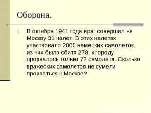 В октябре 1941 года враг совершил на Москву 31 налет. В этих налетах участвовало