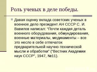 Давая оценку вклада советских ученых в военное дело президент АН СССР С. И. Вави
