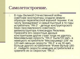 В годы Великой Отечественной войны советские конструкторы создали немало образцо