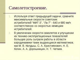 Используя ответ предыдущей задачи, сравните максимальные скорости советских истр