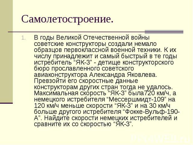 """В годы Великой Отечественной войны советские конструкторы создали немало образцов первоклассной военной техники. К их числу принадлежит и самый быстрый в те годы истребитель """"ЯК-3"""" - детище конструкторского бюро прославленного советского авиаконстру…"""