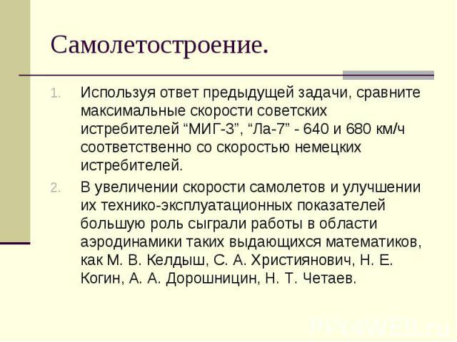 """Используя ответ предыдущей задачи, сравните максимальные скорости советских истребителей """"МИГ-3"""", """"Ла-7"""" - 640 и 680 км/ч соответственно со скоростью немецких истребителей. Используя ответ предыдущей задачи, сравните максимальные скорости советских …"""