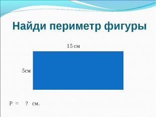 15 см 5см Р = ? см.