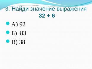 А) 92 А) 92 Б) 83 В) 38