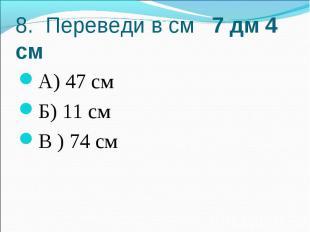 А) 47 см А) 47 см Б) 11 см В ) 74 см