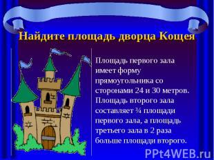 Найдите площадь дворца Кощея Площадь первого зала имеет форму прямоугольника со