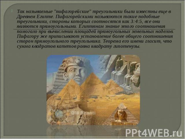 """Так называемые """"пифагорейские"""" треугольники были известны еще в Древнем Египте. Пифагорейскими называются такие подобные треугольники, стороны которых соотносятся как 3:4:5, все они являются прямоугольными. Египтянам знание этого соотношен…"""