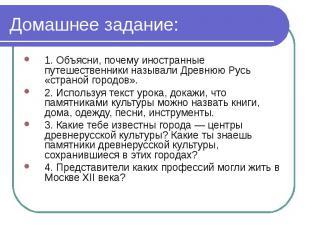 Домашнее задание: 1. Объясни, почему иностранные путешественники называли Древню