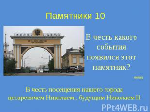 Памятники 10 В честь какого события появился этот памятник?