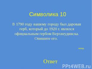 Символика 10 В 1790 году нашему городу был дарован герб, который до 1920 г. явля